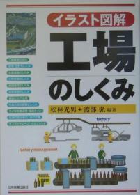 日文原版书 工场のしくみ イラスト図解 松林光男