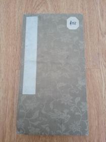清末到民国日本手绘画帖一册,经折装,凤花草纹缎布包面,内有画作22幅和书法3幅,一幅两面,多人合作