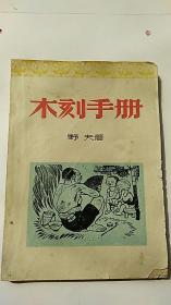 民国出版 木刻手册 1949年出版 可能是丰子恺签名