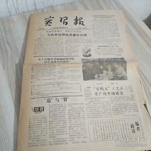 1989/3/30实习报 1-4版 一张