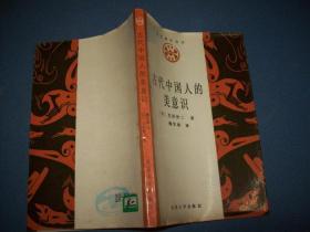 古代中国人的美意识