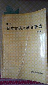 译注日本古典文学名著选