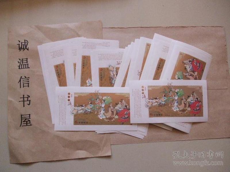 2004-15 神话八仙过海邮票(稀缺邮票保真)【80张合售】