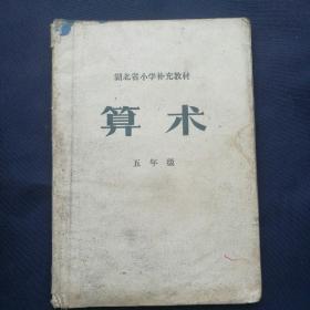 1973年 《湖北省小学补充教材~算术(五年级)》     [柜9-5]