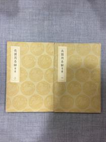 民国旧书:吴园周易解 附录(全二册)(民国初版) 文学