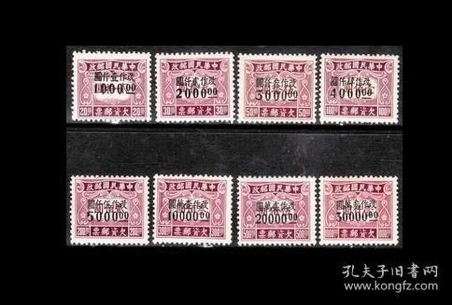 民欠12 民国1948年伦敦二版改值欠资邮票8全新