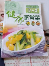 3+2健康家常菜