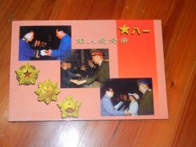军人纪念册:内含4枚仿*真功勋荣誉奖章和一张镀金片