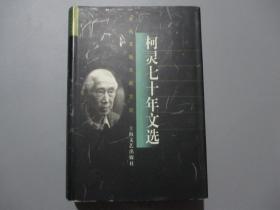 柯灵七十年文选【作者柯灵签名钤印本】