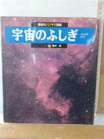 讲谈社パノラマ图鉴    宇宙のふしぎ    16开精装图鉴书