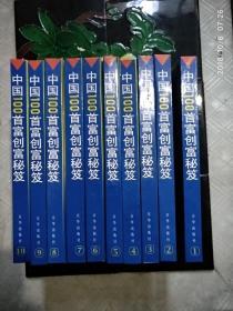 中国100首富创富秘笈