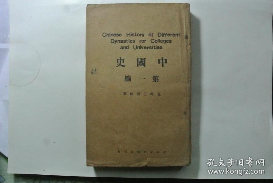 【民国版】中国史 第一编