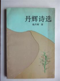 老诗人钱丹辉钤印签赠龚明德本《丹辉诗选》 安徽文艺出版社初版仅印1450册