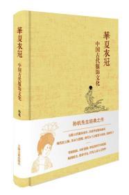新书--华夏衣冠——中国古代服饰文化孙机 著9787532581412