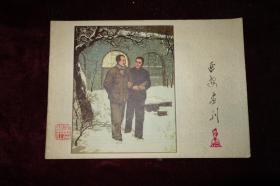 《延安画刊》,1977年第12期,封底为王子武梅花图