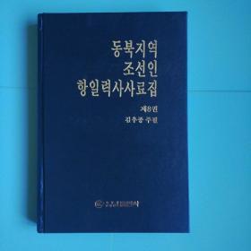 东北地区朝鲜人抗日历史史料集第八卷(朝鲜语)