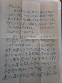天津人民美术出版社副编审、画家周野信札2页
