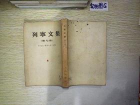 列宁文集 第七册 1921-1923