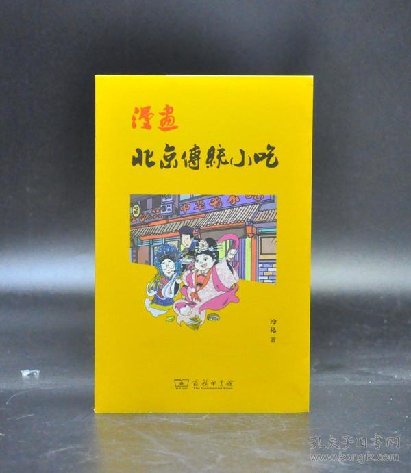 《漫话北京传统小吃》(商务印书馆)