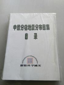 中国分省地震分布图集目录1-3