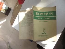 物理译丛1964.12