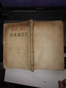 共产党宣言(1954.03月上海4版9印)华东人民出版社