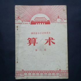 1972年 《湖北省小学试用课本~算术(第二册)》    [柜9-5]