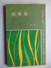 诗人李钧钤印签赠郁葱本《细泉集》北岳文艺出版社