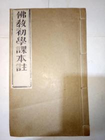 线装 《佛教初学课本注》