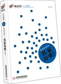 聚经典·人文读本6·情感的流淌:名家诗歌·外国卷