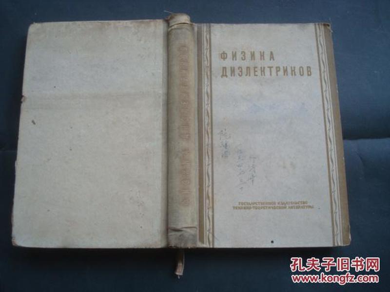电介质的物理原理,俄文版.