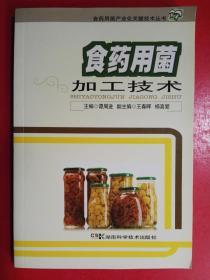 食药用菌产业化关键技术丛书:食药用菌加工技术
