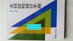 支挡结构设计手册 尉希成编著 中国建筑工业出版社