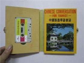 1981年版《中国旅游华语会话》(中英对照)附录音带一盒全