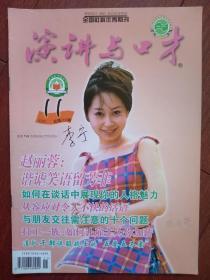 演讲与口才总200期之一,封面主持人李宁,赵丽蓉专题,