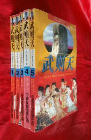 《武则天》【 全套5册 】(日本 )原百代著