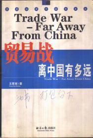 贸易战离中国有多远(封皮有字)