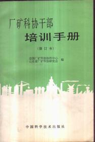 厂矿科协干部培训手册(修订本)