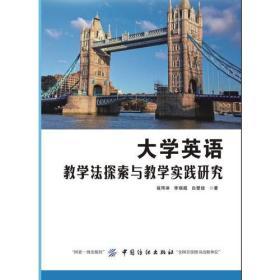 大学英语教学法探索与教学实践研究