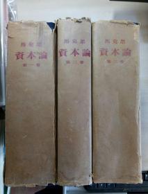 资本论(全三卷)1953年1版1印