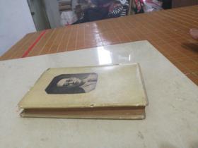 瞿秋白文集【第一册,32开布面精精装有书衣,1954年一版二次】