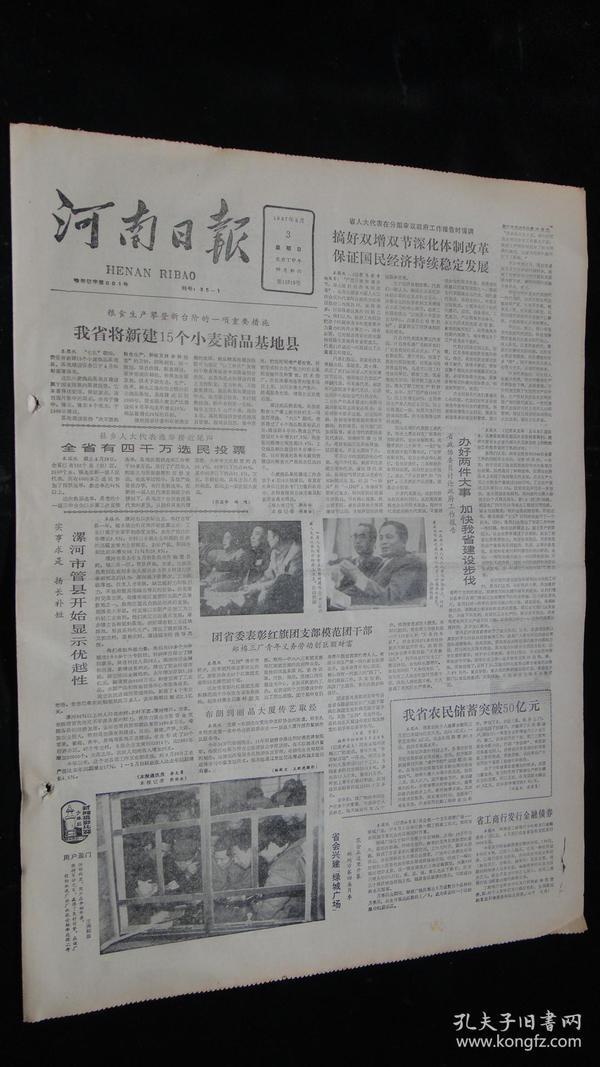 【报纸】河南日报 1987年5月3日【团省委表彰红旗团支部模范团干部】【省工商行发行金融债券】【赵地:青年人要有理想】