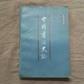 中国书法史论