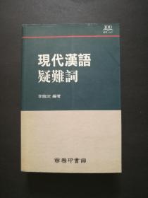现代汉语疑难词(沈家煊旧藏 作者签名赠本)