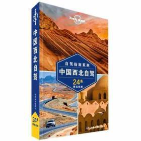中国西北自驾24条精选线路