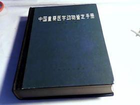 中国重要医学动物鉴定手册(16开硬精装,无写划)