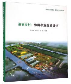 新城镇田园主义 重构城乡中国丛书:美丽乡村·休闲农业规划设计