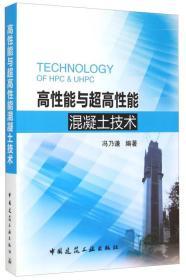 高性能与超高性能混凝土技术