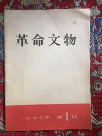 革命文物1977.1