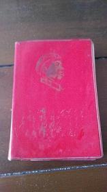 毛主席诗词 封面毛主席语录 头像 有毛主席像 黑白 彩色 很多 1967年北京 没有林提和林像